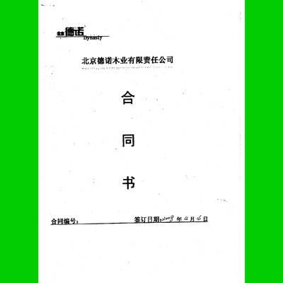 [合同书封面模板]合同书封面