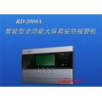 RD-2008A智能型全功能大屏幕安防报警机