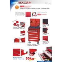 天钢工具车-ELA ,苏州工具车,昆山工具车,太仓工具车,吴