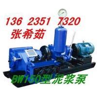 山西陜西內蒙BW系列泥漿泵 礦用泥漿泵 三缸活塞泵