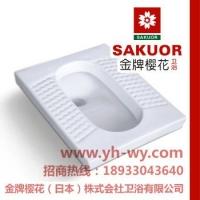 【金牌樱花】卫浴洁具-座便器生产商批发-马桶厂家
