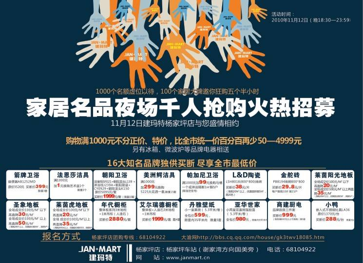 建玛特杨家坪店夜宴团购,朝阳ManBetX官方网站再掀抢购风暴