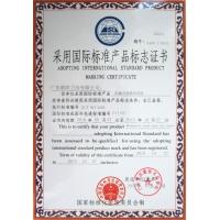 荣誉证书-机械式便器阀国际标准副本