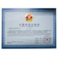 荣誉证书-计量体系证书