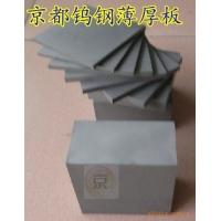 冲压钨钢CD-KR466:肯纳优质新锐钨钢CD-KR466