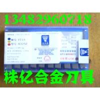 硬质合金机夹刀片 铣刀片(精磨 毛坯)YG3 YG3X YG