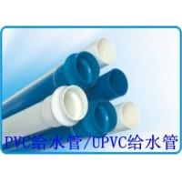 上海联塑/PVC给水管/PVC-U给水管/PVC给水管价格