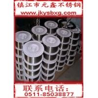 ㊣316L不锈钢棒//316L不锈钢管//316L不锈钢丝