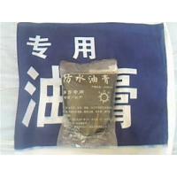 防水油膏(防水胶)