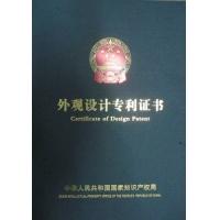 外观设计专利证书(表面)
