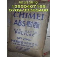 供应ABS台湾奇美PA-758 高透明 PA-758