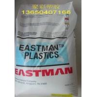 供应PCTG美国伊士曼TX2001食品级,透明级,抗冲击,耐