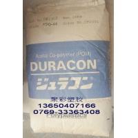 供应POM 日本宝理 CH-10碳纤维增强