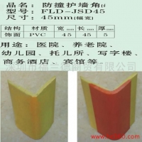 塑胶护角塑料防撞扶手护墙角护墙板塑胶护角条软质PVC护墙角