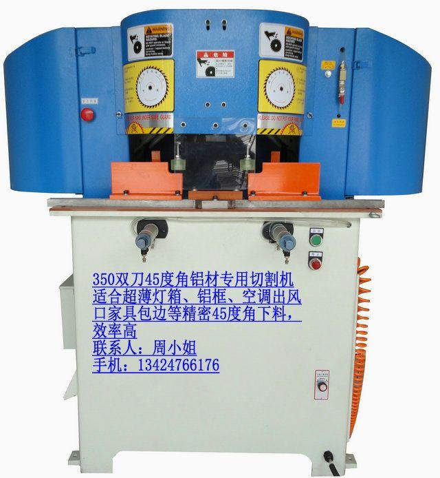 双头锯45度角铝型材切割机角度锯料机