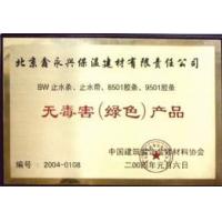 三元乙丙防水卷材厂家诚招销售商