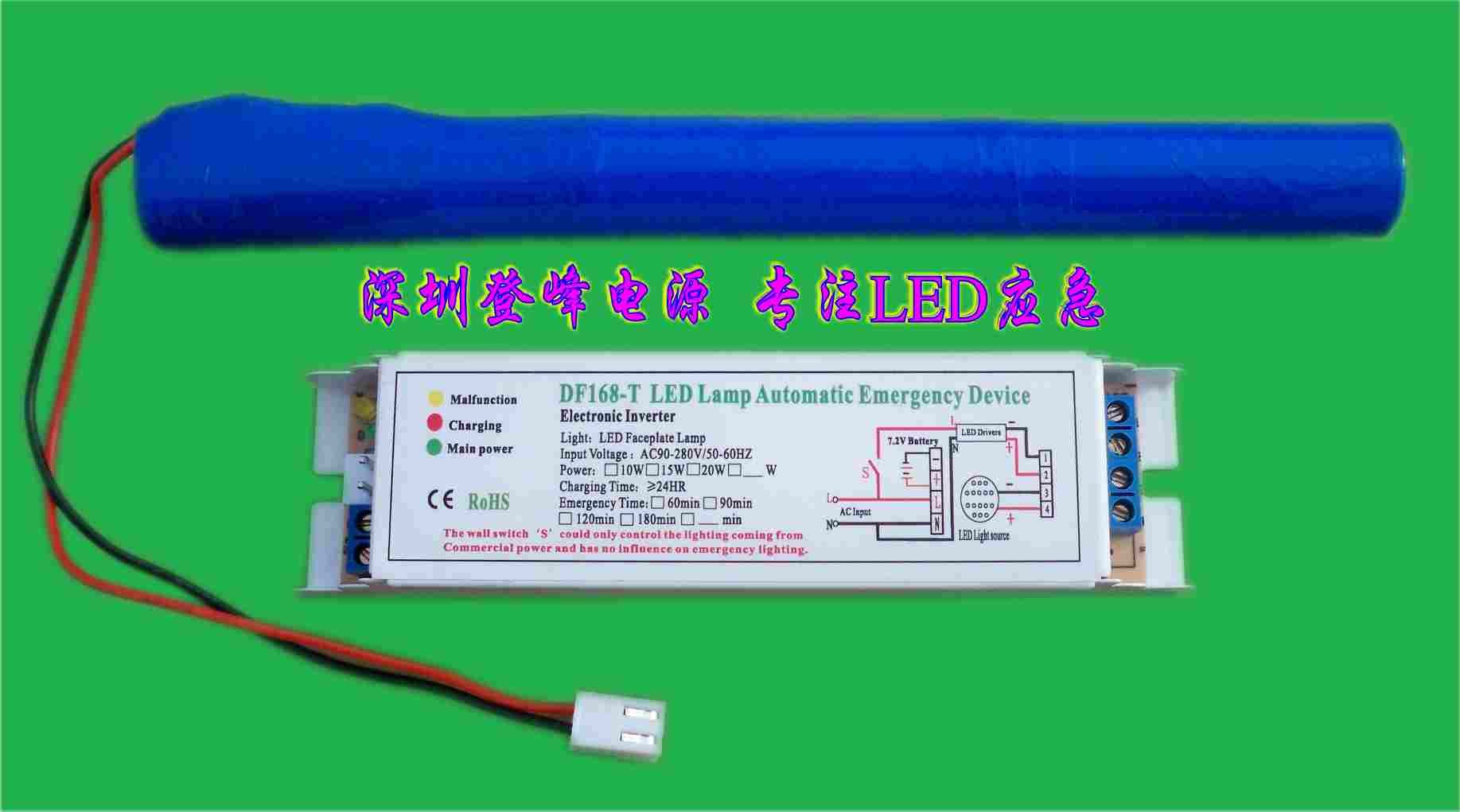 led日光灯双灯应急支架1小         1 深圳市登峰电源有限公司 联系