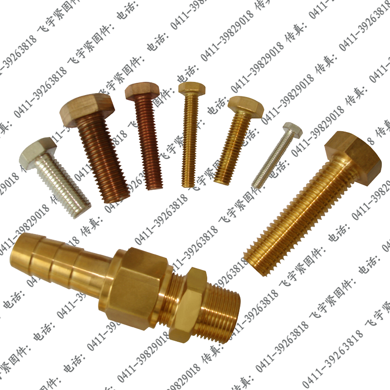 铜六角头螺栓,铜六角法兰面螺栓