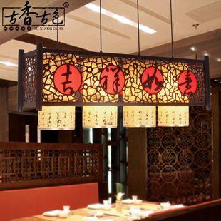 中式吊灯/木质仿古灯具/客厅餐厅茶楼古典灯