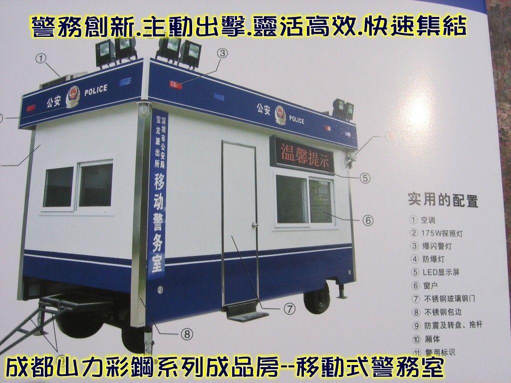 成都车载式移动警务室