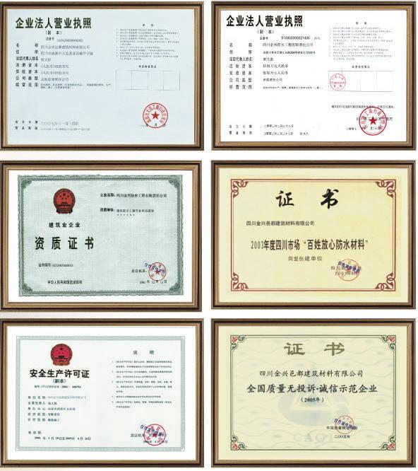 资质荣誉重庆防水/四川金兴防水工程有限责任公司