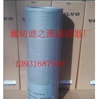 供应沃尔沃液压油滤芯14508017