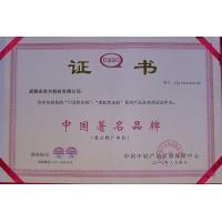 中国著名品牌证书