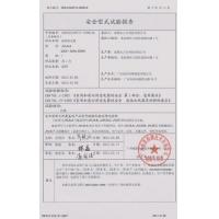 安全型式试验报告(温热饮水机)