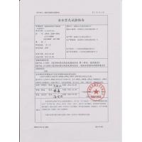 安全型式试验报告(电子制冷饮水机)