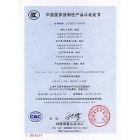 中国国家强制性产品认证证书(电子制冷饮水机)