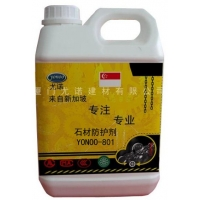 YN-801石材防护剂石材防水剂(溶剂型)