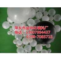 空气过滤浮球,废气过滤塑料球,工业废气净化浮球