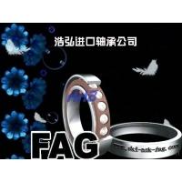 FAG进口轴承网浩弘原厂进口轴承公司天水特级代理