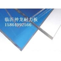 临沂厂家提供18mm多层阳光板pc聚碳《临沂阳光板报价》