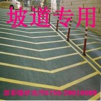 停车场地坪|坡道地坪|防滑地坪|防潮地坪