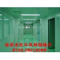 深圳水性环氧地板、环氧水性地板、水性防潮地坪