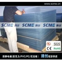 北京供应防静电有机玻璃板