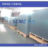 供应韩国UL/SGS认证防静电有机玻璃板