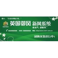 济南中央新风系统安装流程