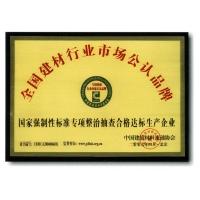 全国建材行业市场公认品牌