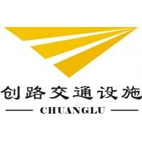 广州市创路交通设施有限公司