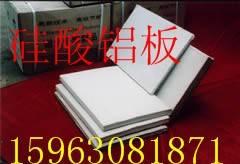 呼和浩特市硅酸铝纤维板,陶瓷纤维板厂家直销
