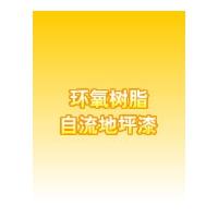 中国名牌盼盼环氧树脂自流地坪漆
