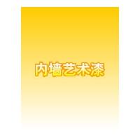 中国名牌涂料盼盼艺术漆