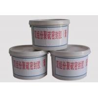 安徽双组份聚硫密封胶生产厂家 聚硫密封密封胶最低价格