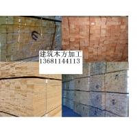 北京木材加工厂 北京建筑木方 北京杨木