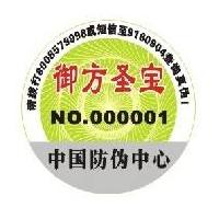 山东潍坊电码防伪标签