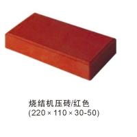 成都永鑫陶瓷-烧结景观砖