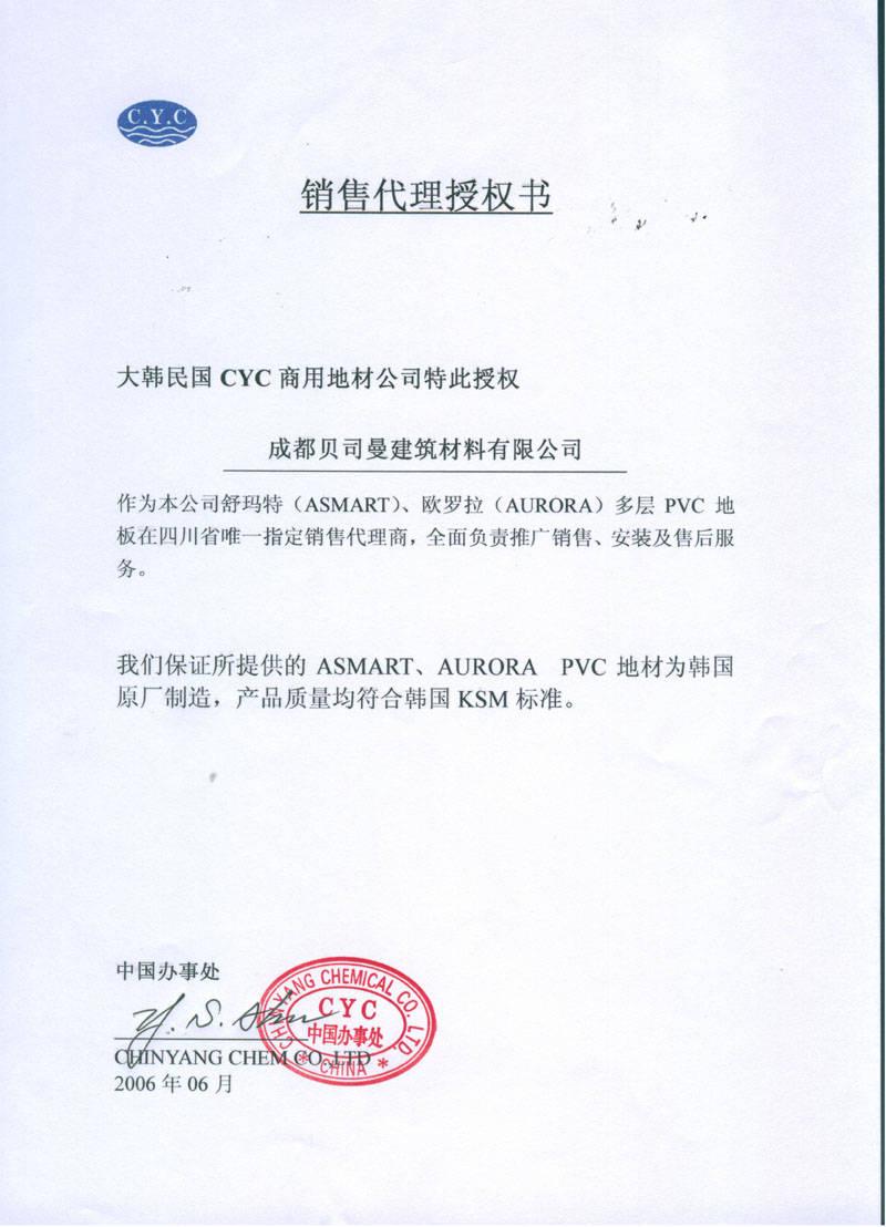 销售代理授权书-+塑胶地板专卖店-中国建材第