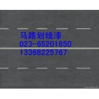 云南地区氯化橡胶超耐磨马路划线漆
